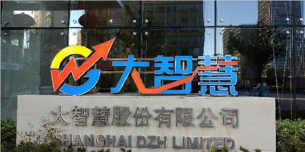 上海大智慧财汇数据科技有限公司机房搬迁项目