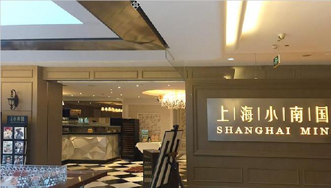 云烁服务,上海小南国海之源餐饮管理有限公司机房搬迁项目